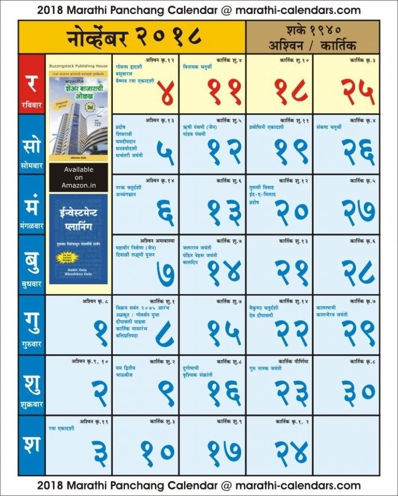 1986 November Month Kannada Panchanga   Calendar Format Example pertaining to 1986 November Month Kannada Panchanga