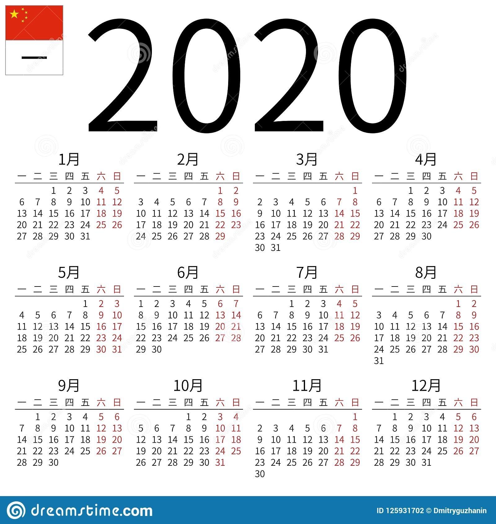 Calendar 2020, Chinese, Monday Stock Vector - Illustration Of Design intended for 2020 Calendar Sunday Through Saturday
