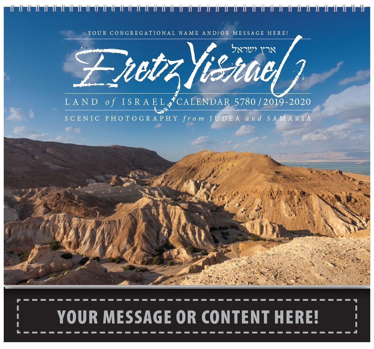 Custom Eretz Yisrael / Land Of Israel Calendar intended for Weekly Torah Parsha Calendar For 2019/2020