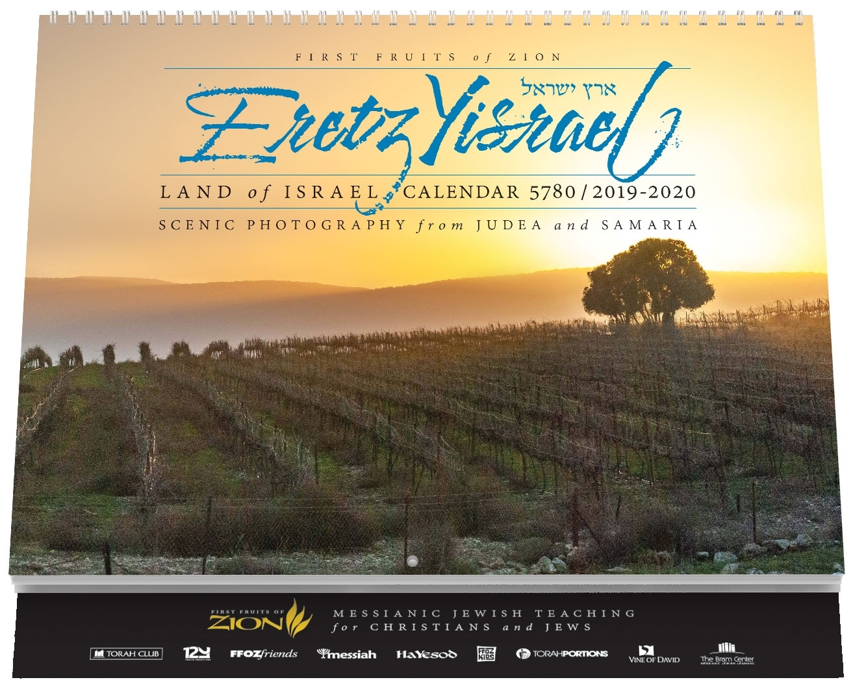 Eretz Yisrael / Land Of Israel Calendar in Free Hebraic Calendar 2019 2020