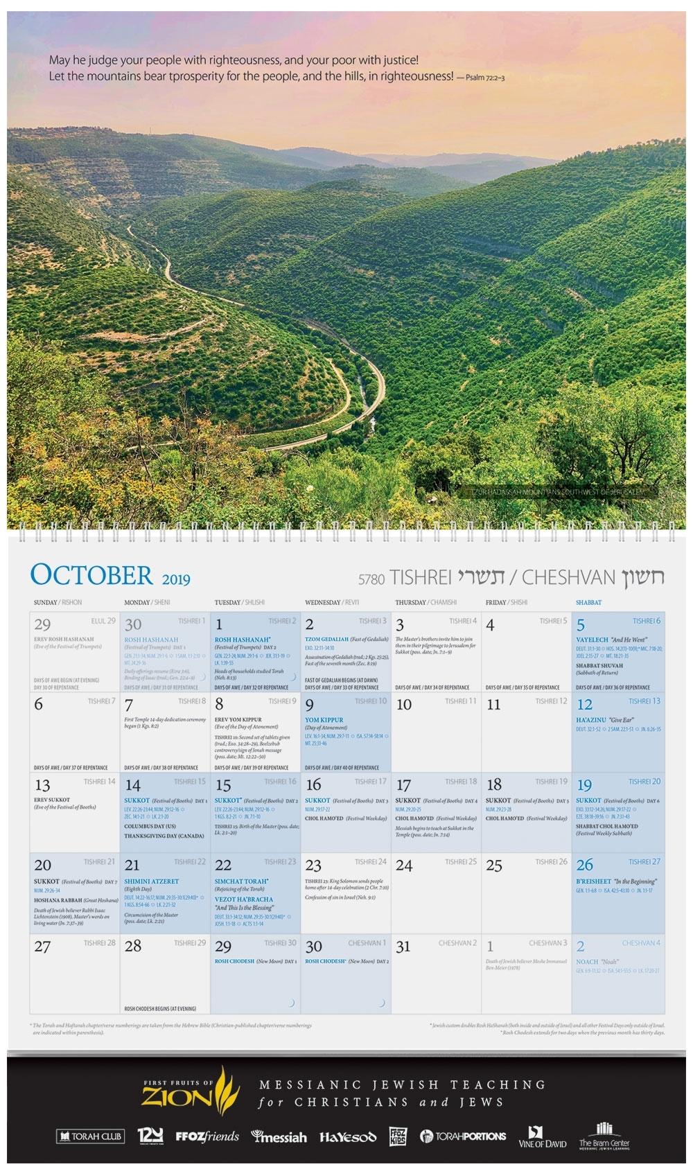 Eretz Yisrael / Land Of Israel Calendar in Weekly Torah Parsha Calendar For 2019/2020