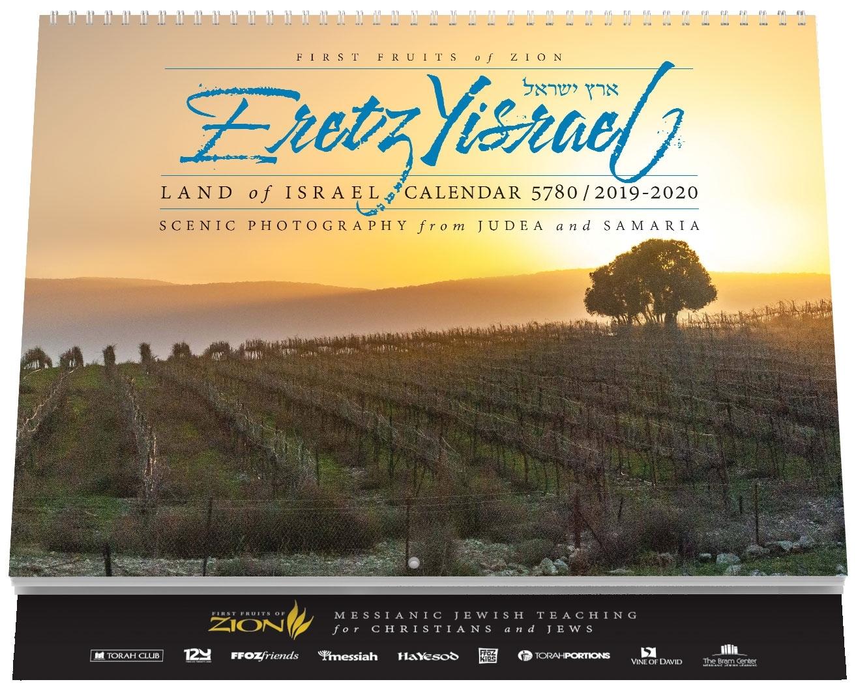 Eretz Yisrael / Land Of Israel Calendar with regard to Weekly Torah Parsha Calendar For 2019/2020