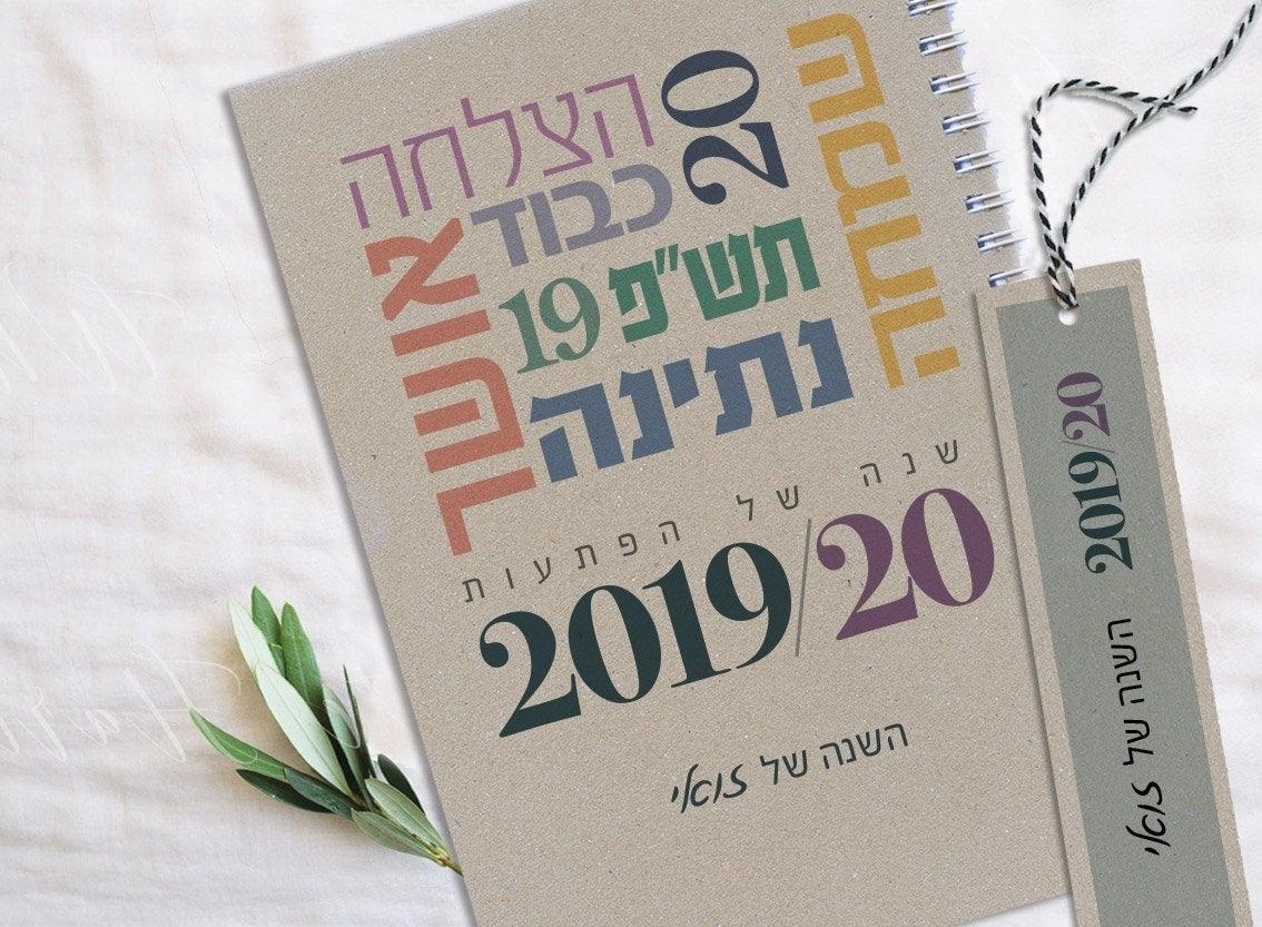 Hebrew Calendar 2019-2020 Customized Calendar Israel   Etsy for Ewish Calendar 2019 - 2020