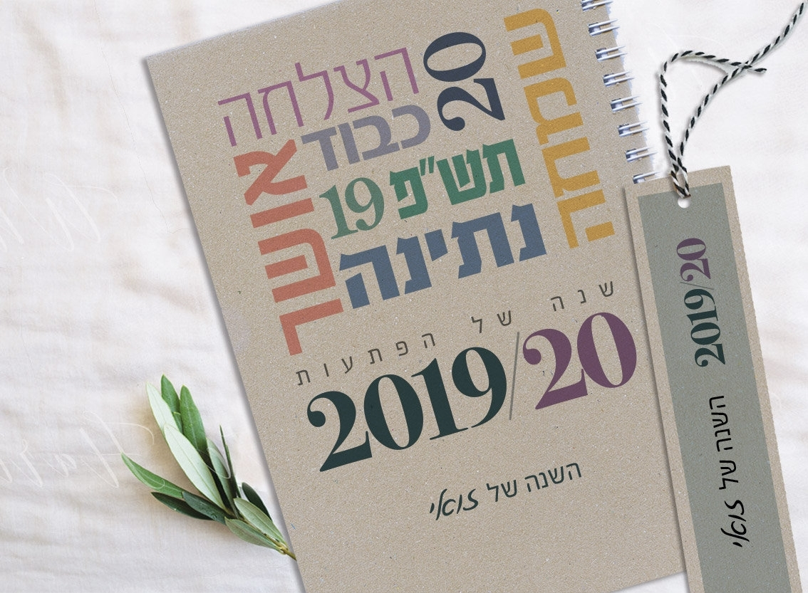Hebrew Calendar 2019-2020 Customized Calendar Israel | Etsy throughout 2019-2020 Hebrew Calendar