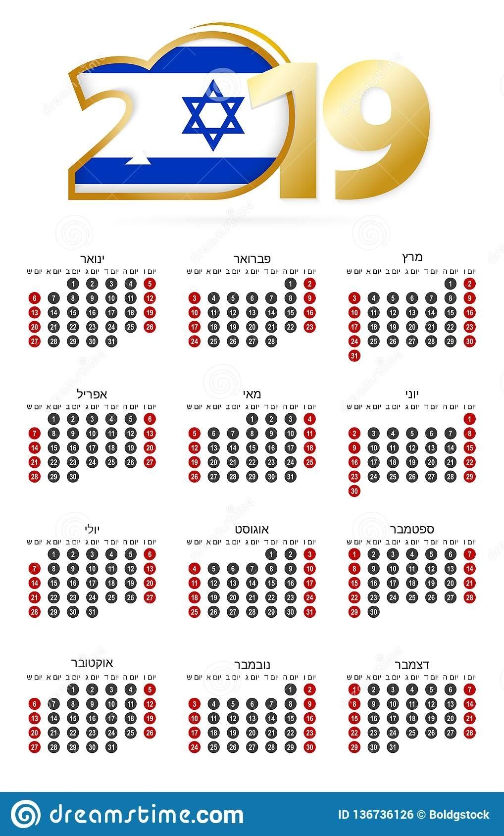 Hebrew Calendar 2019 With Numbers In Circles, Week Starts On Sunday regarding Ewish Calendar 2019 - 2020