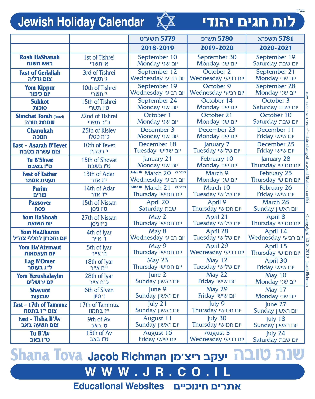 Hebrew Calendar 2021 - Bgadv with Hebrew Calendar 2019-2020
