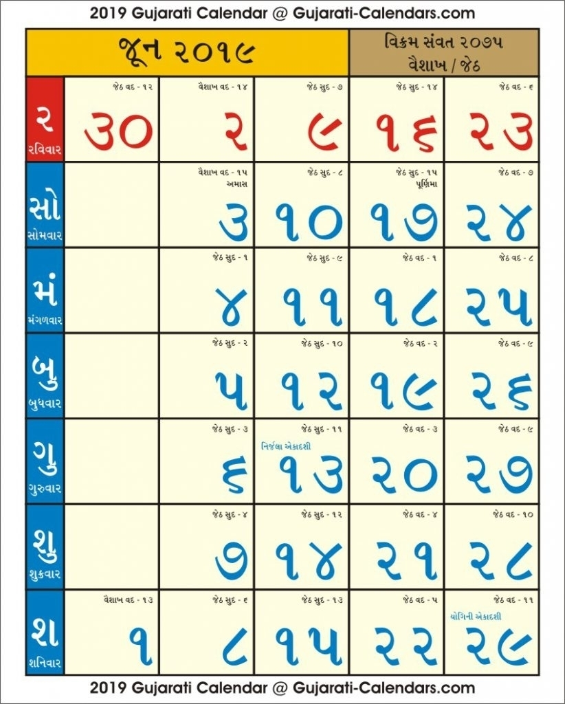 June 2019 Gujarati Calendar | Template Calendar Printable throughout Ramadan Fasting Calendar Millville Nj