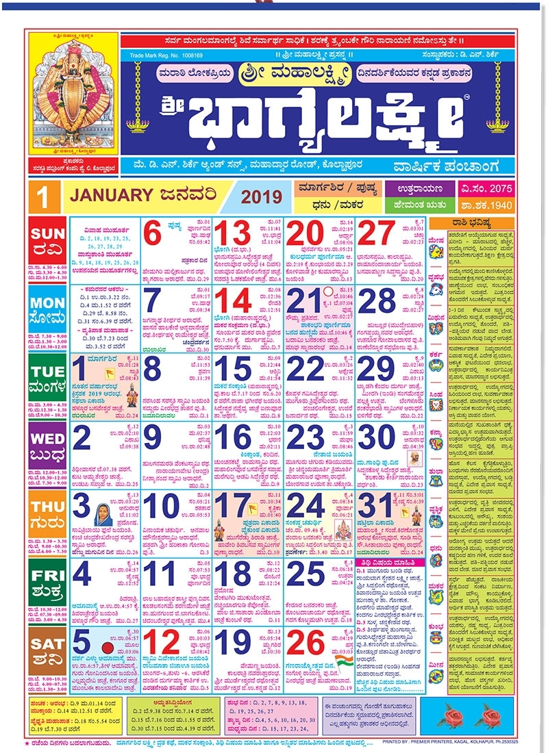 Kannada Calendar 2017 Pdf - Bgadv inside 1986 November Month Kannada Panchanga