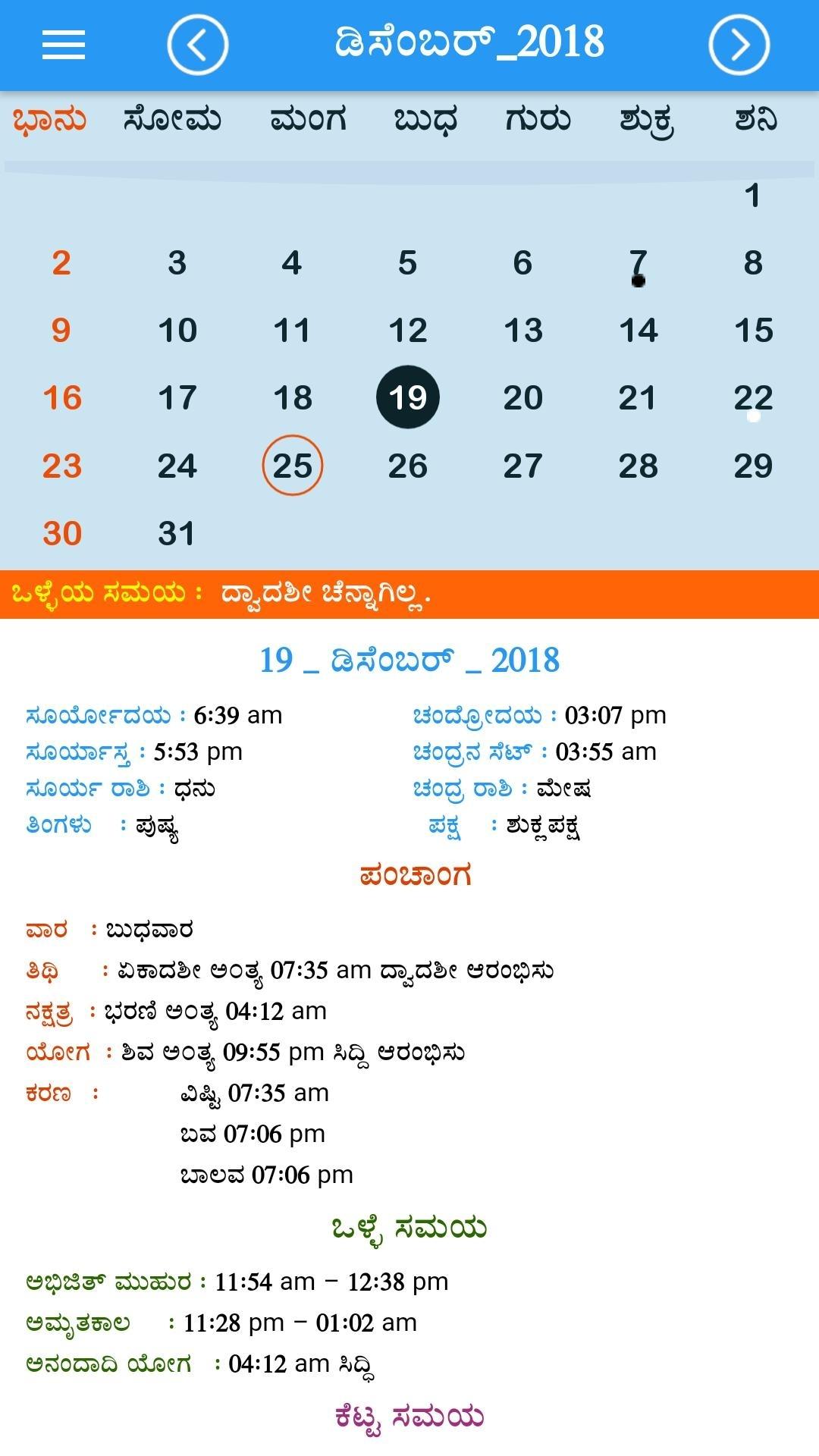 Kannada Calendar For Android - Apk Download throughout Calendar Week 2020 Kannada