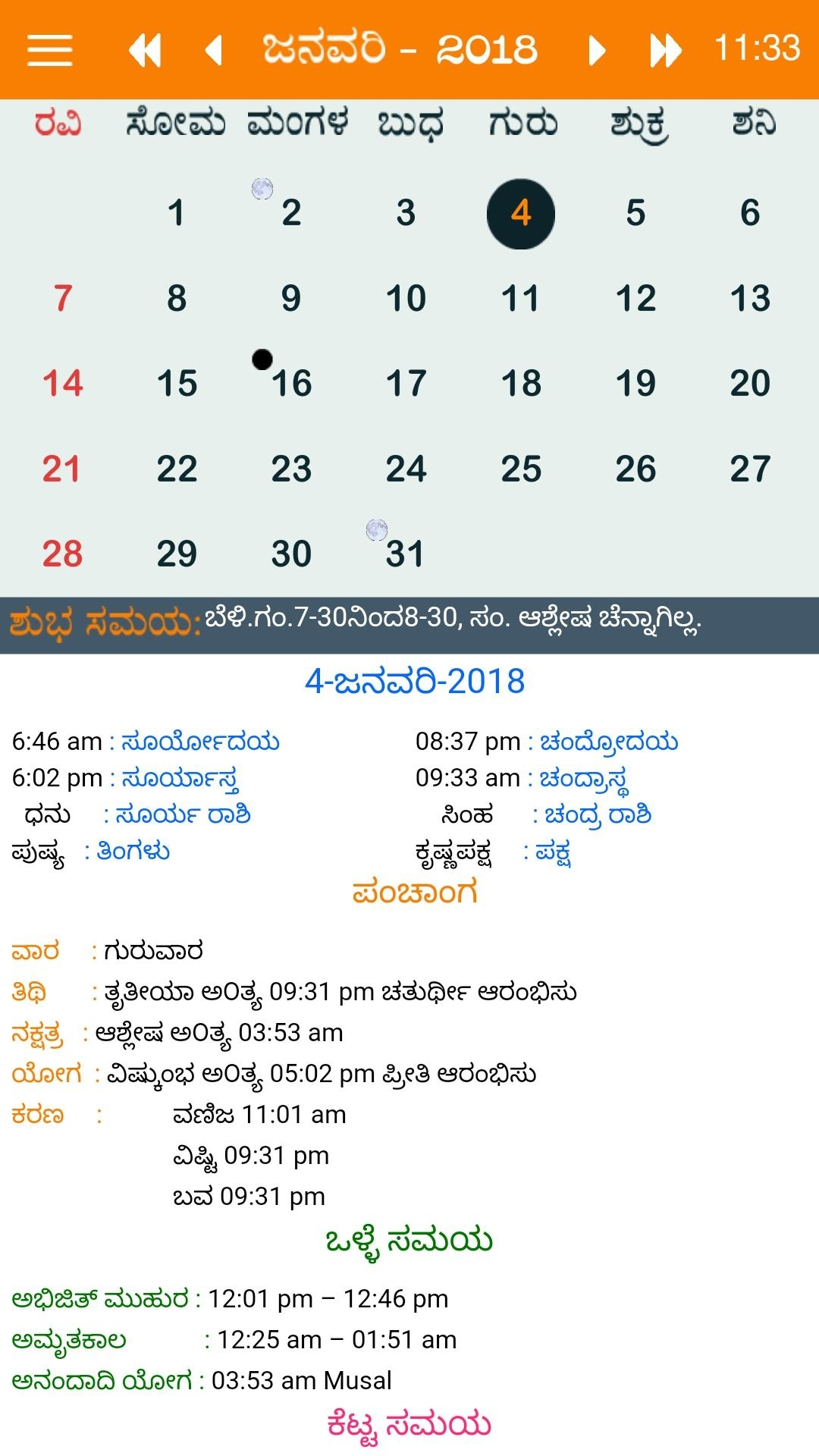 Kannada Calendar For Android - Apk Download with regard to Calendar Week 2020 Kannada