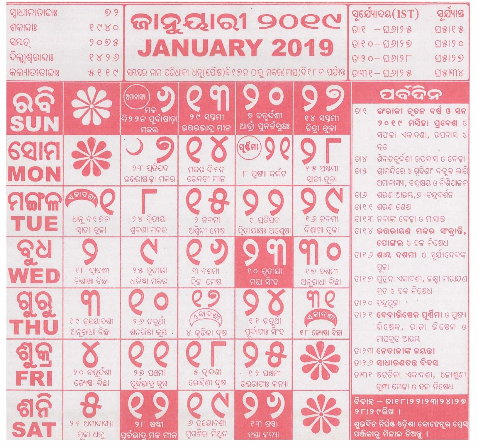 Odia Calender, Odia Panji, Odia Calendar, Kohinoor Odia Calendar in February 6 1998 Hindu Calendar