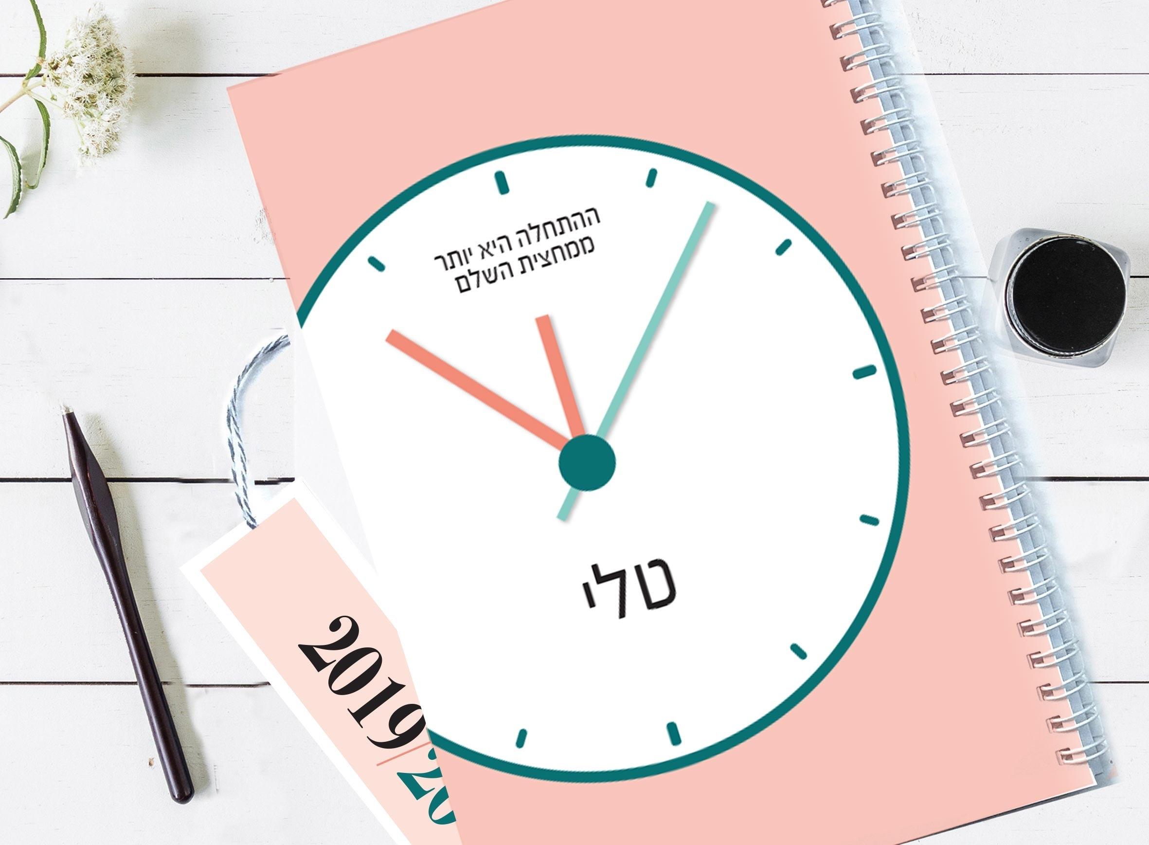 Personal Hebrew Weekly Calendar 2019-20 Creative Calendar | Etsy regarding Weekly Torah Parsha Calendar For 2019/2020