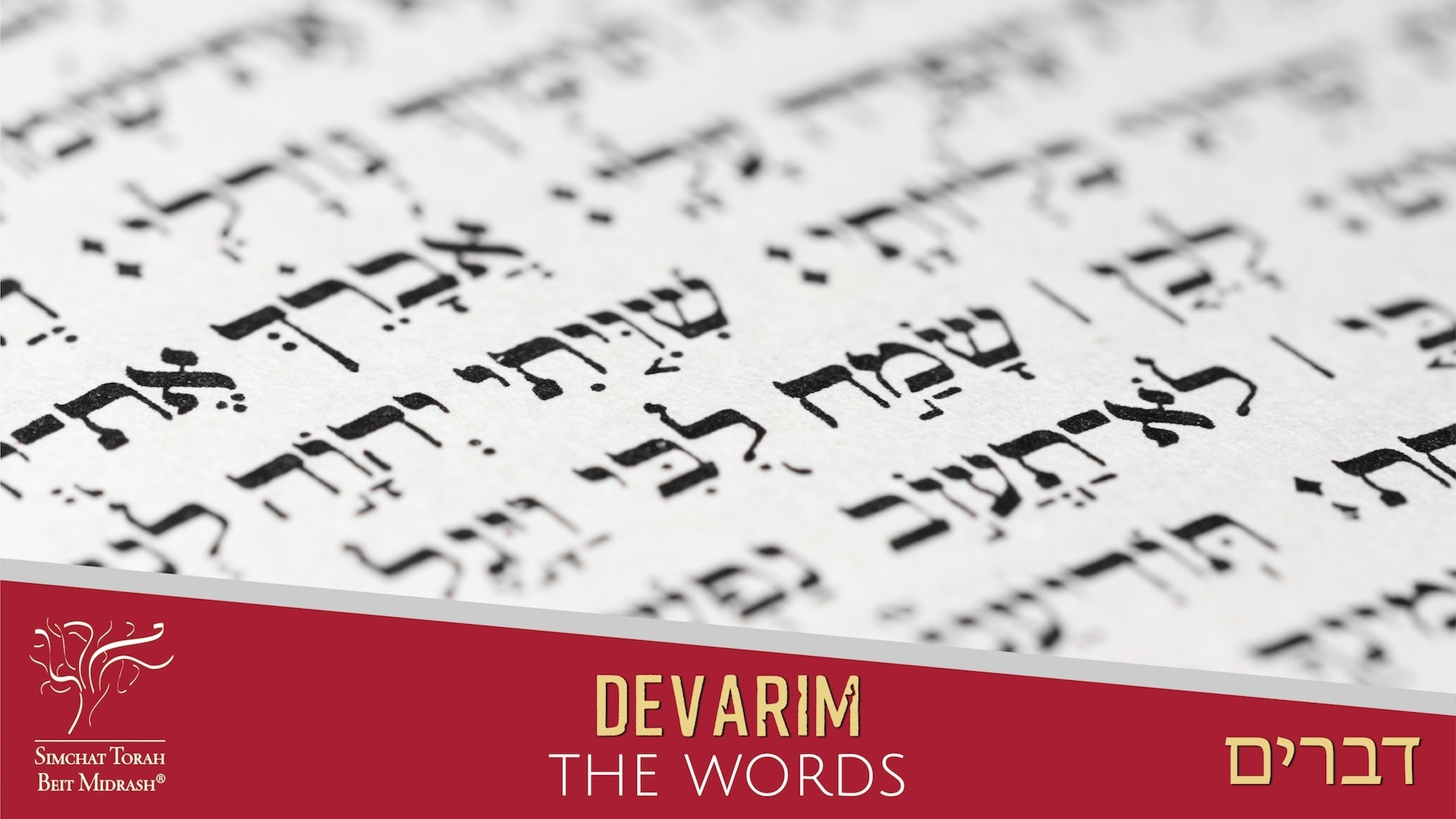 Devarim - Simchat Torah Beit Midrash regarding Torah Portions For 2019 And 2020