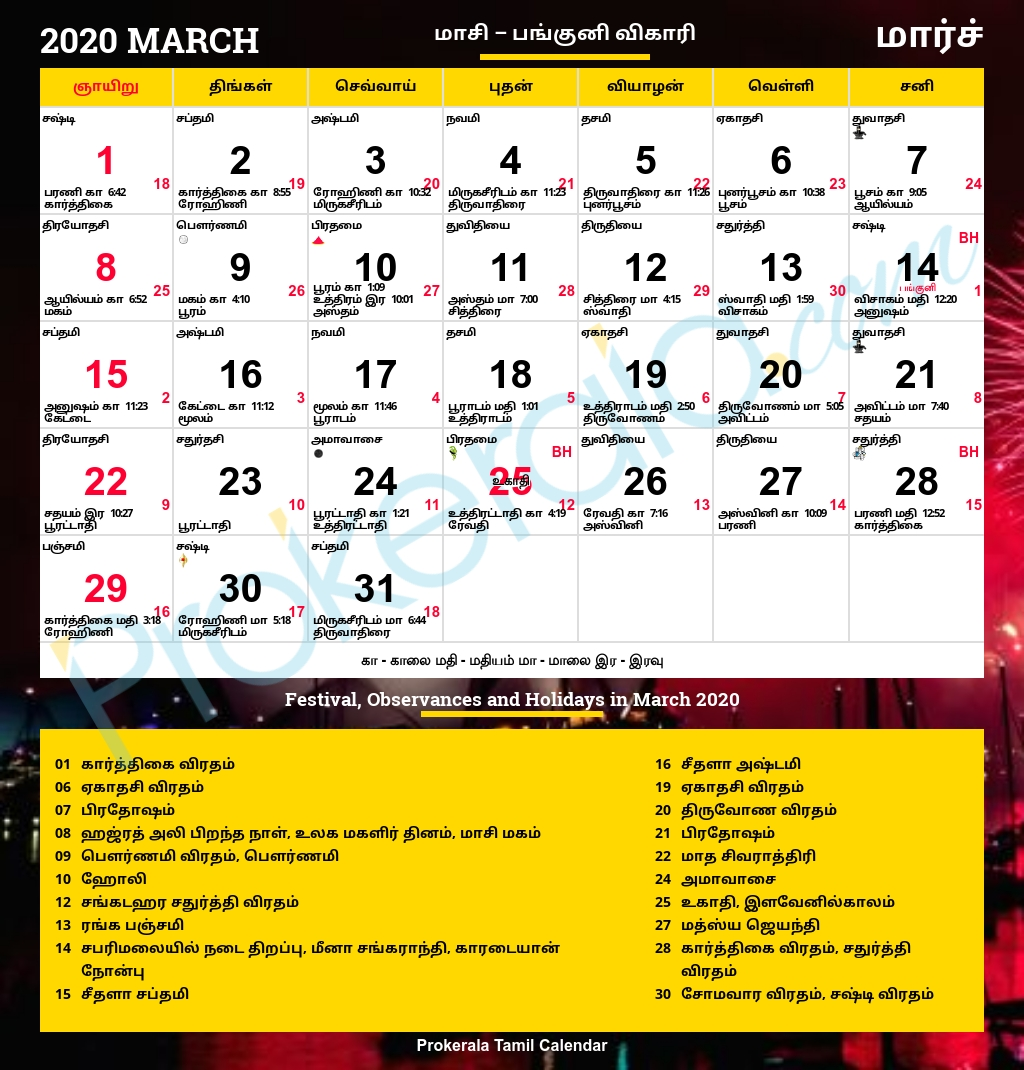 Tamil Calendar 2020 | Tamil Festivals | Tamil Nadu Holidays 2020 with 2020 Calendar With All Function