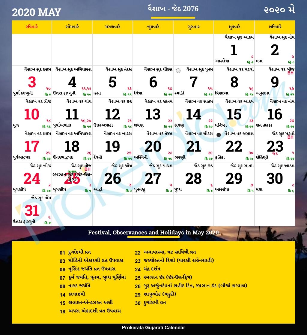 Gujarati Calendar May, 2020 | Vikram Samvat 2076, Vaishakha pertaining to 30 October 2002 Hindi Tithi