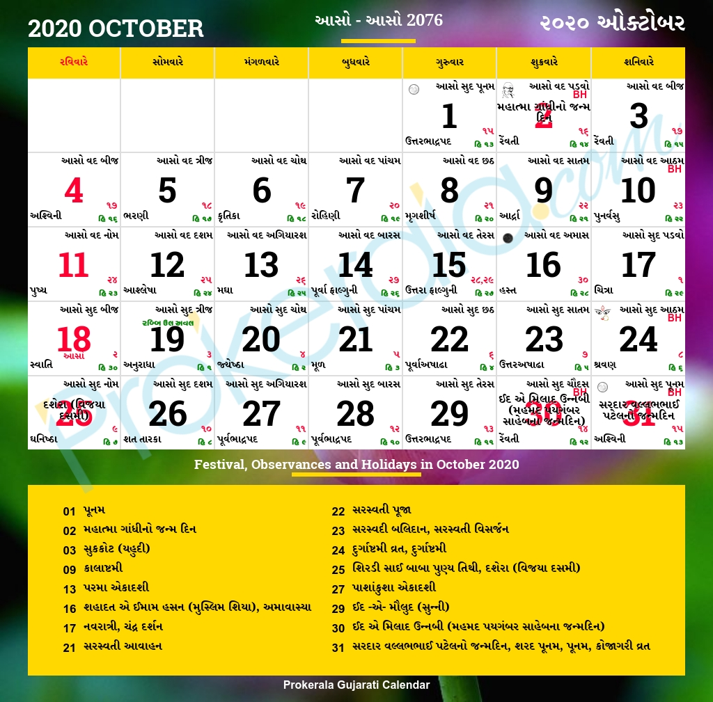 Gujarati Calendar October, 2020 | Vikram Samvat 2076, Adhik for 30 October 2002 Hindi Tithi