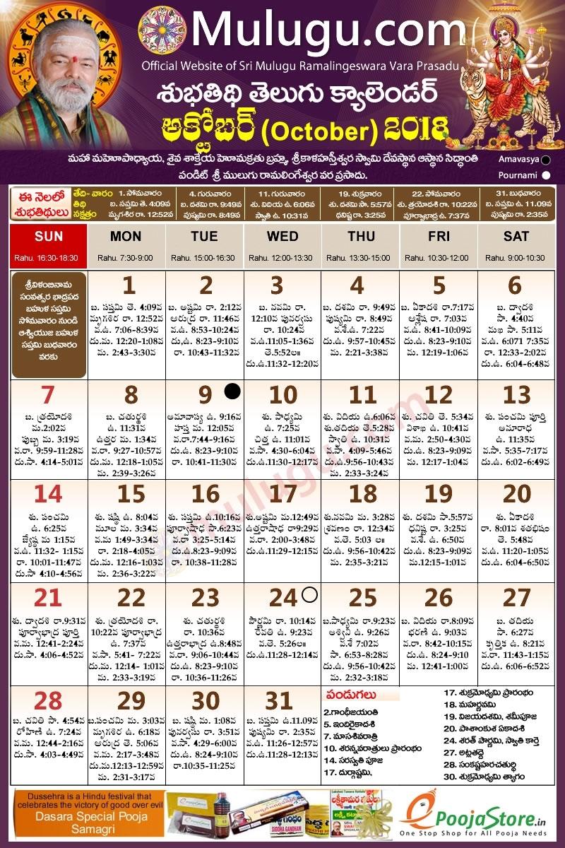 Subhathidi October Telugu Calendar 2018 | Telugu Calendar inside 30 October 2002 Hindi Tithi