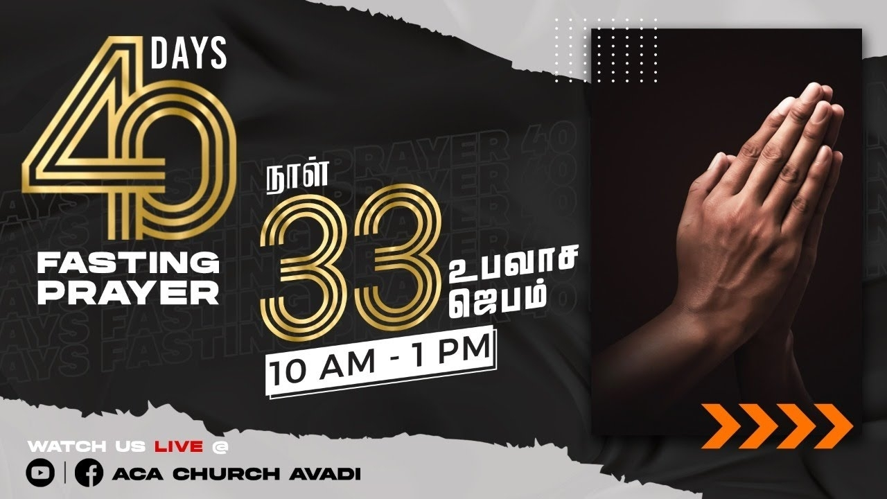 🔴 Live 40 Days Fasting Prayer 2020 | Day 33 | 12.12.2020 | Ps. Gabriel  Thomasraj | | Ark Tv