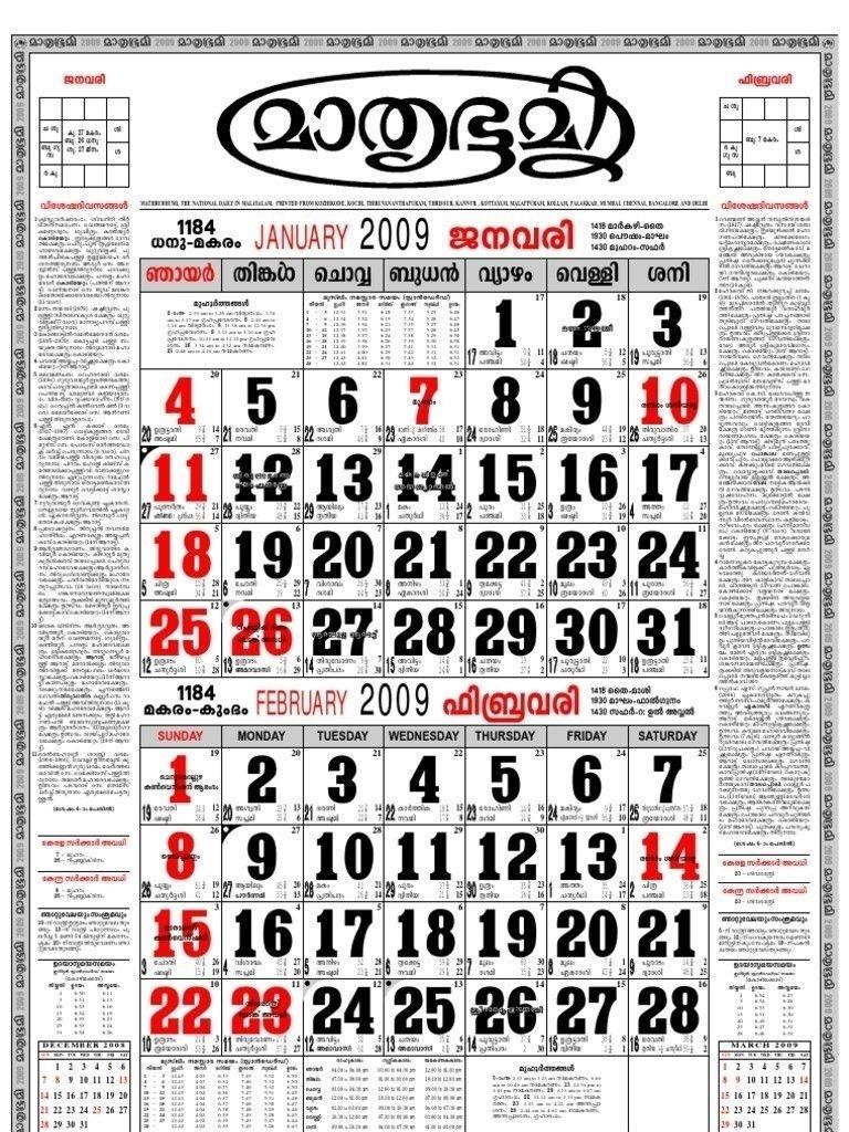 Malayalam Calendar 2019 February | Calendar Format Example