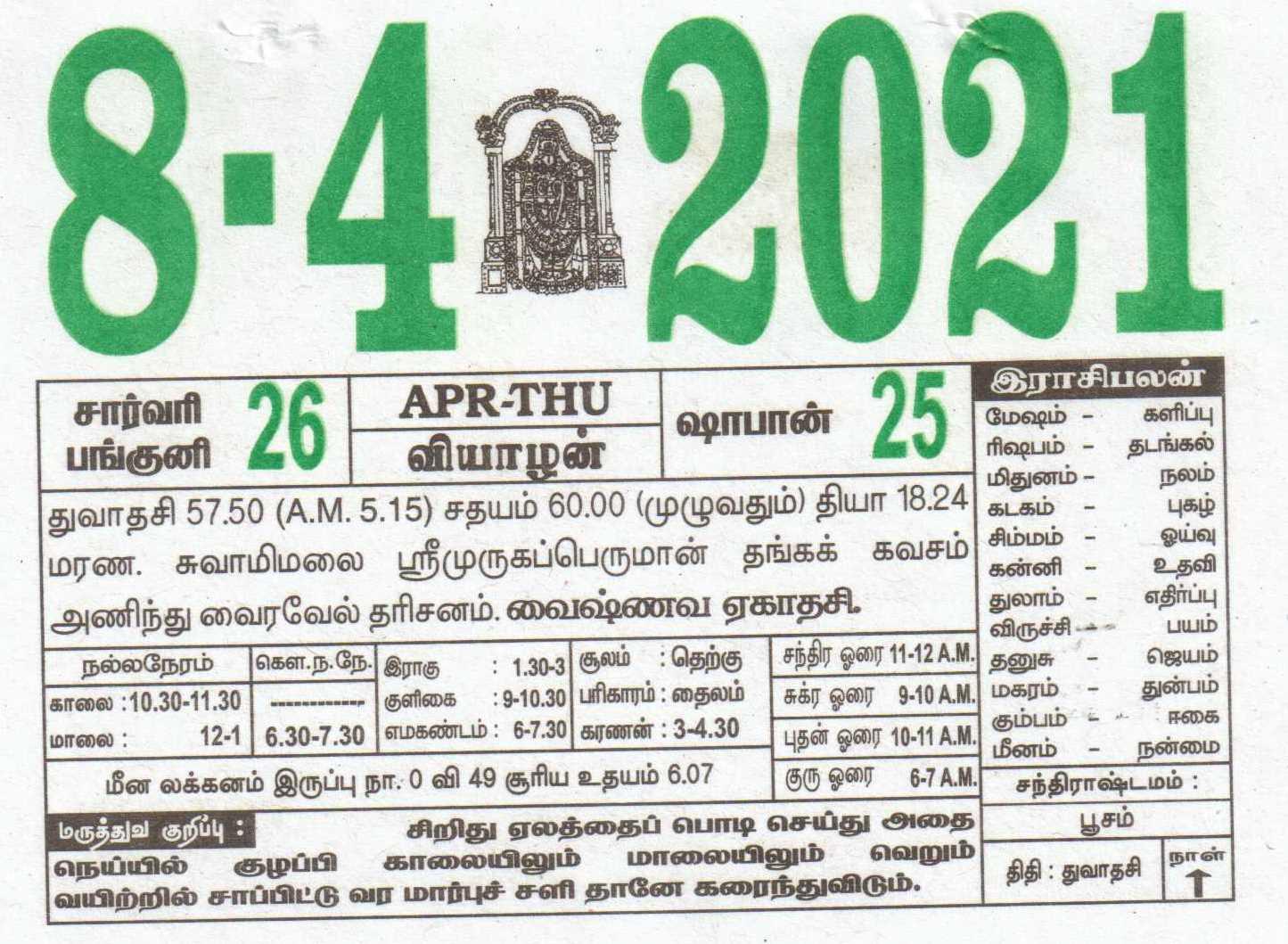 08-04-2021 Daily Calendar | Date 08 , January Daily Tear