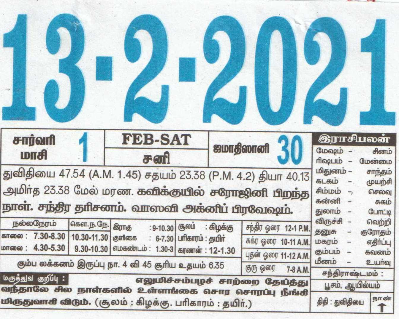 13-02-2021 Daily Calendar | Date 13 , January Daily Tear