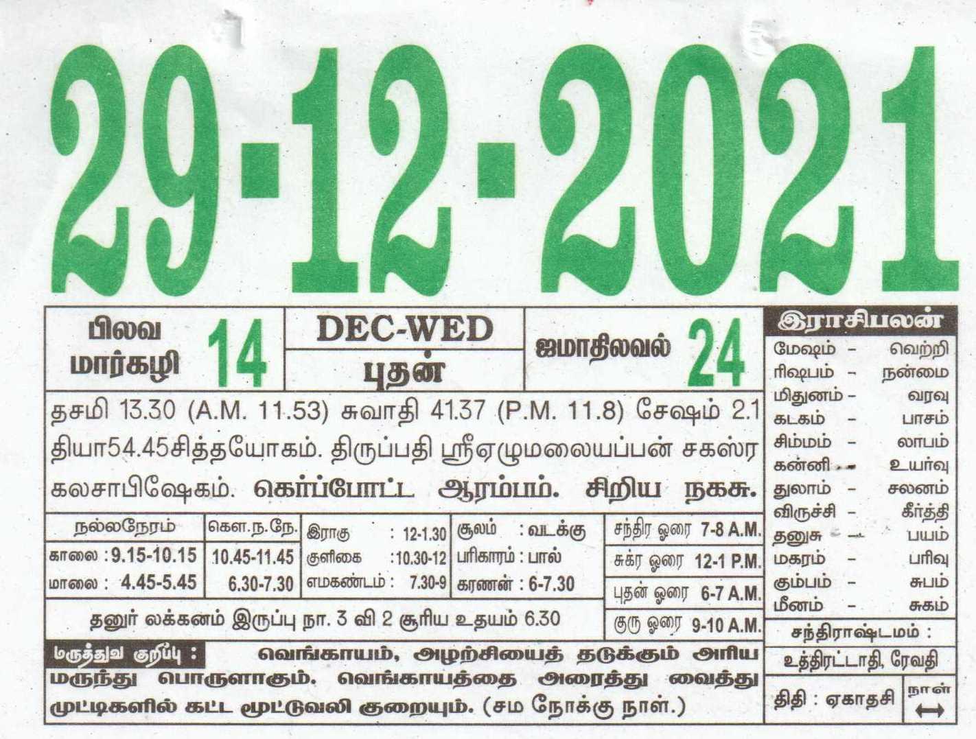29-12-2021 Daily Calendar | Date 29 , January Daily Tear