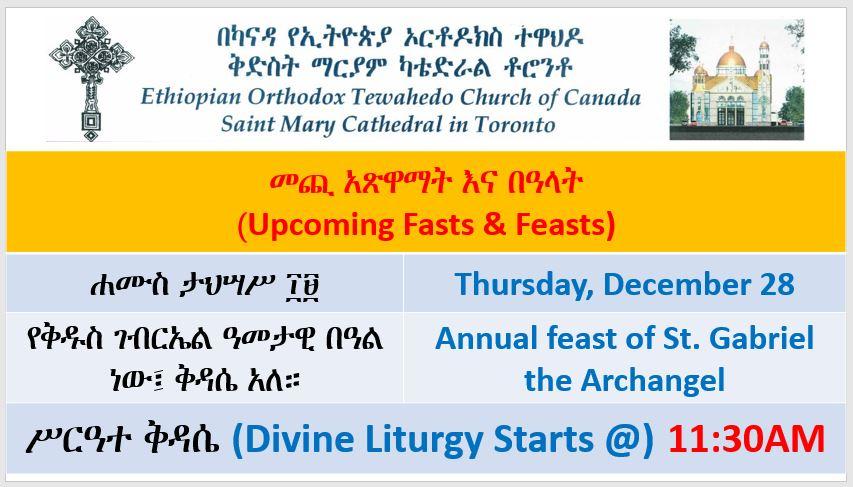 Ethiopian Fasting Calendar 2021 | Calendar 2021