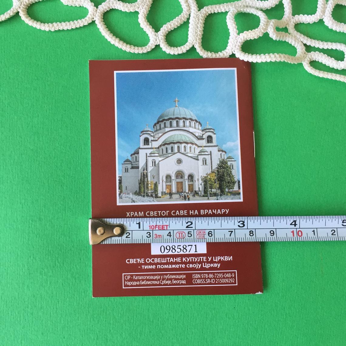 Serbian Orthodox Church Pocket Calendar For 2021 | Etsy