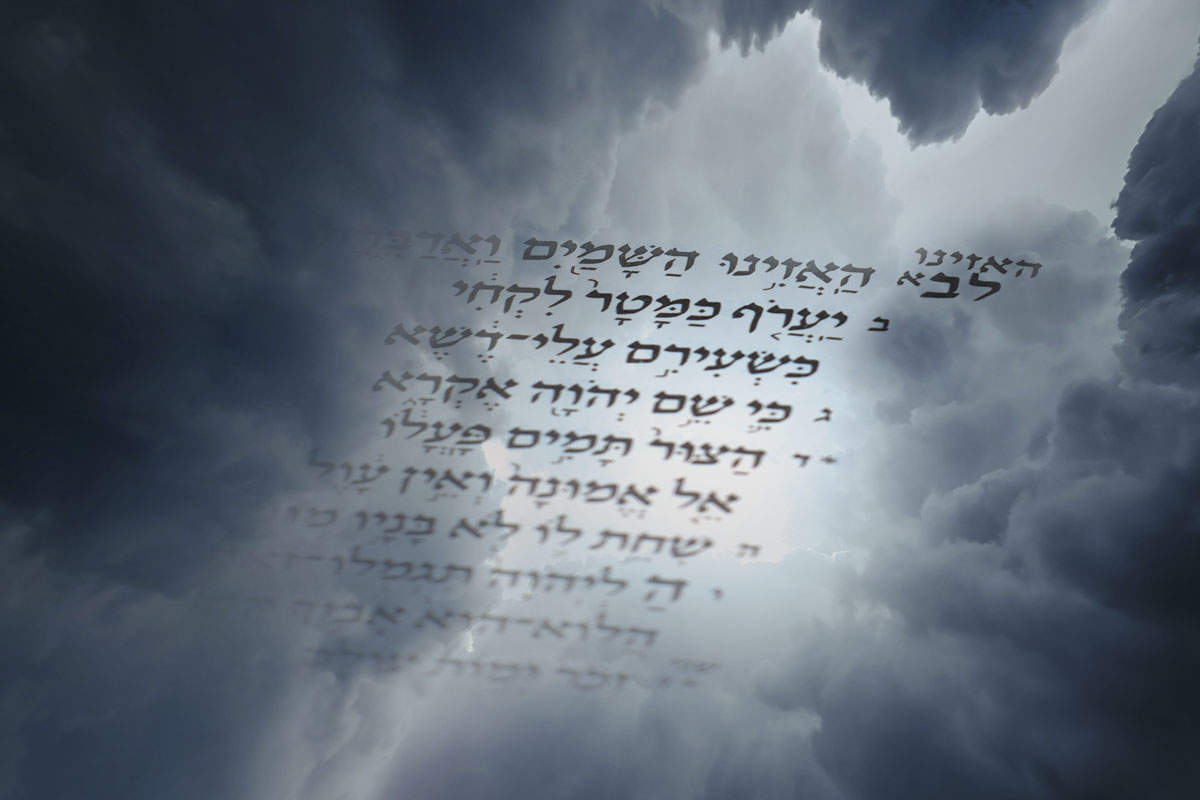 The Song Of The Lamb | Portions Library | Torah Portions